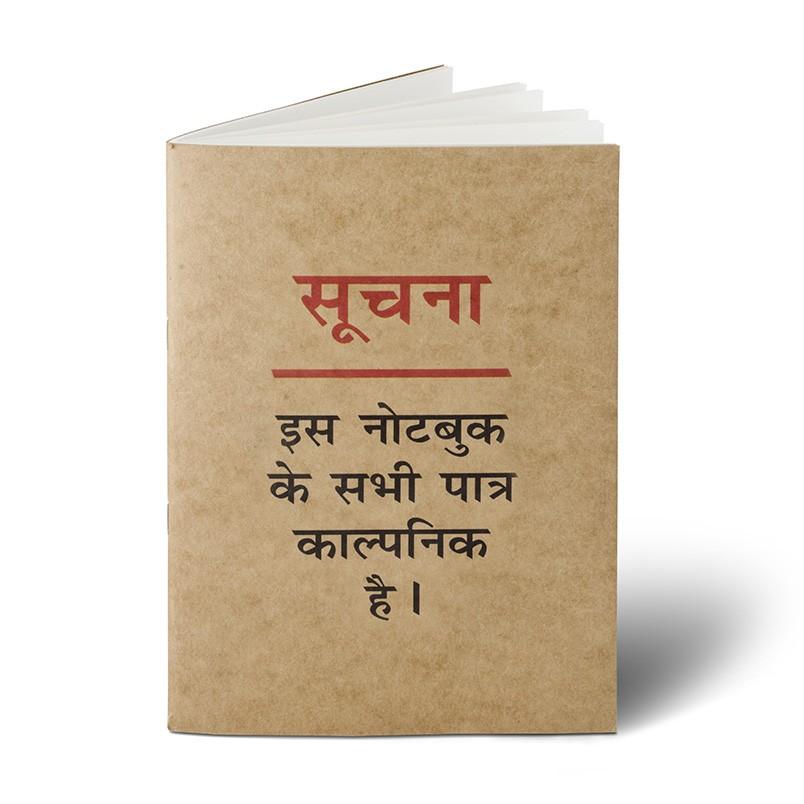 Kalpanik Brown Notebook